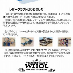 leather-craft-WHOL