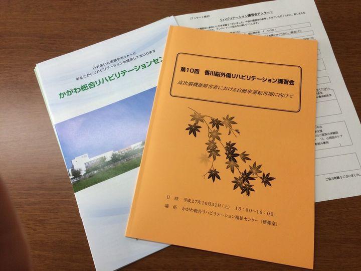 第10回香川脳外傷リハビリテーション講習会