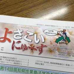 yosakoi-news