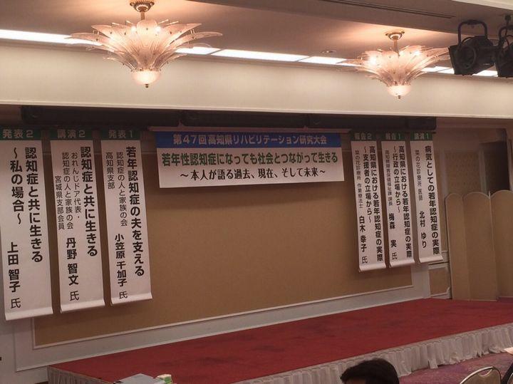 第47回リハビリテーション研究大会