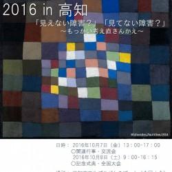 2016-handbill