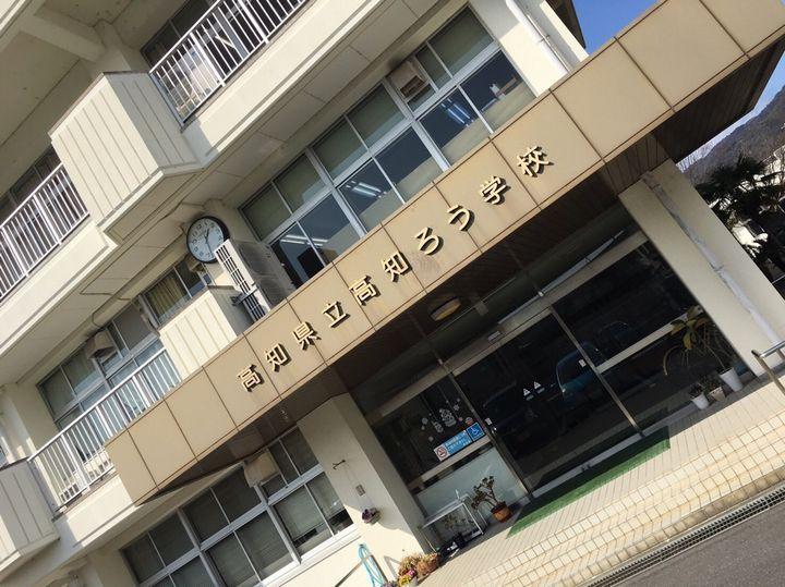 高知ろう学校