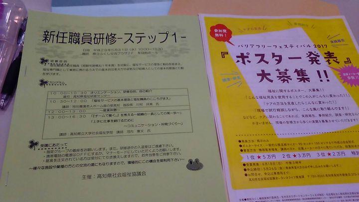 平成29年度高知県福祉研修センター主催研修