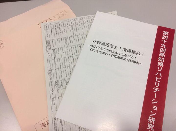 第49回高知県リハビリテーション研究大会