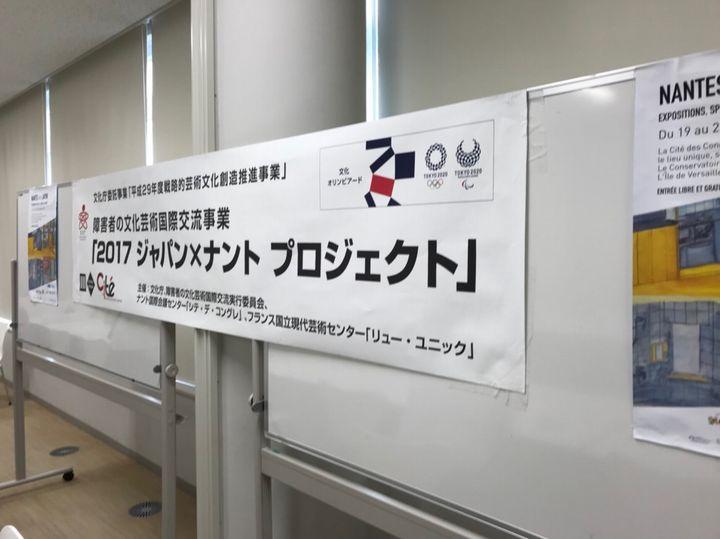 第2回障害者の文化芸術国際交流事業実行委員会