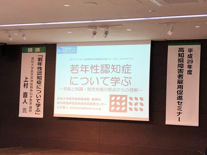 平成29年度 高知県障害者雇用促進セミナー
