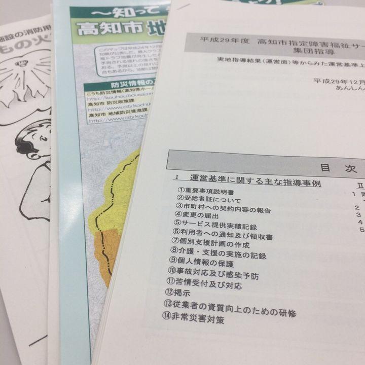平成29年度 高知市指定障害福祉サービス事業所 集団指導