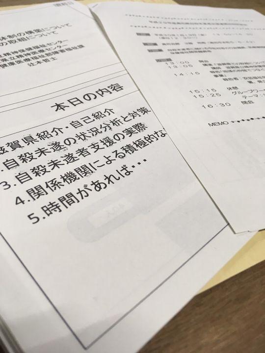 平成29年度 高知県自殺未遂者支援連携体制研修会