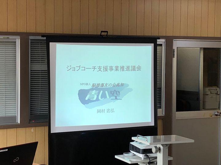 平成29年度 第4回ジョブコーチ支援事業協議会