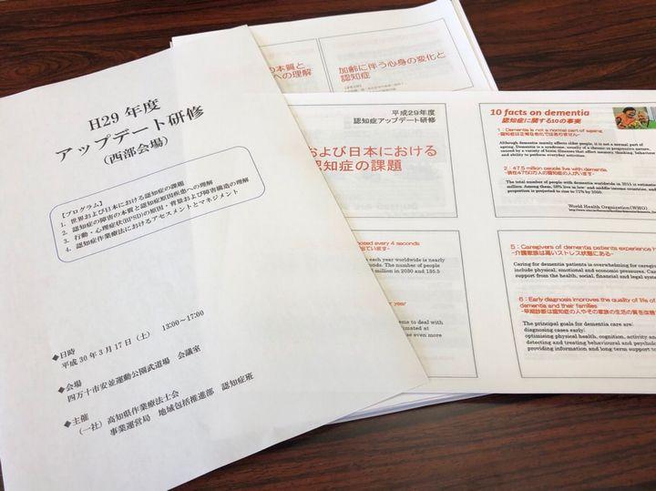 平成29年度認知症アップデート研修会