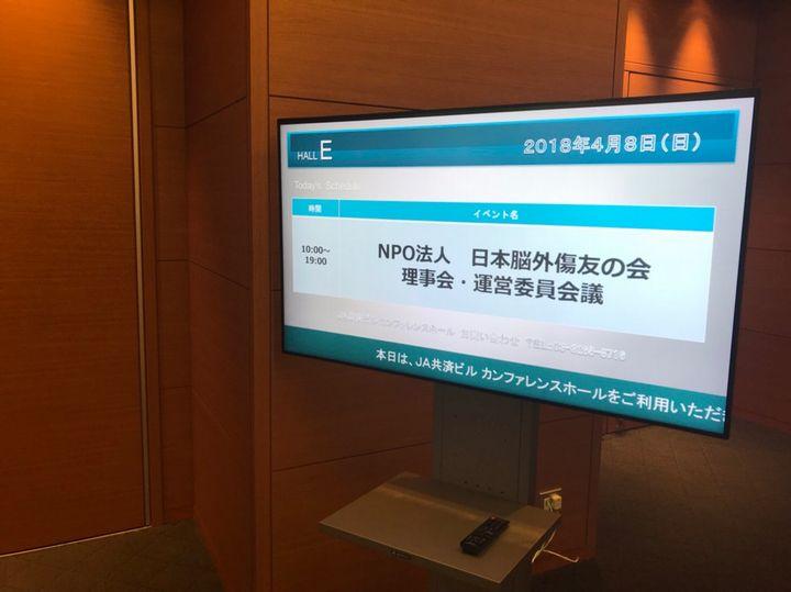 日本脳外傷友の会理事会・運営委員会議