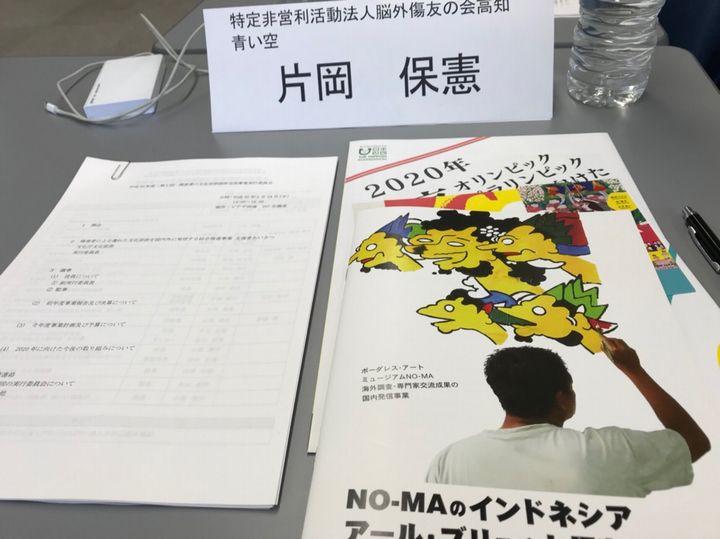 平成30年度 第1回障害者の文化芸術国際交流事業実行委員会