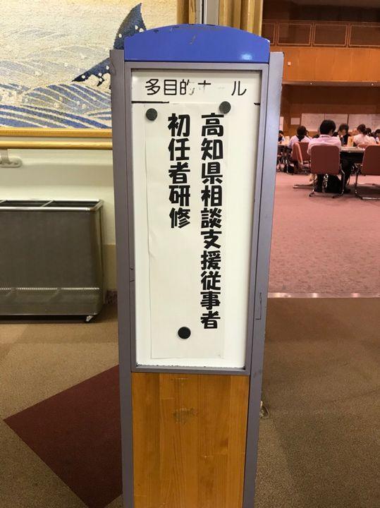 平成30年度高知県相談支援従事者初任者研修