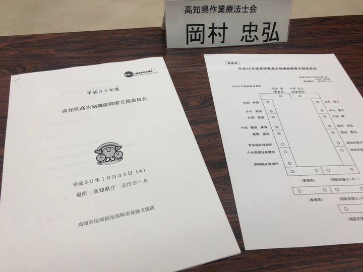 平成30年度高知県高次脳機能障害支援委員会。