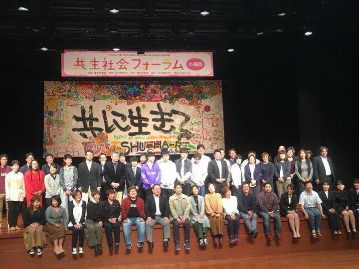 共生社会フォーラムin福岡