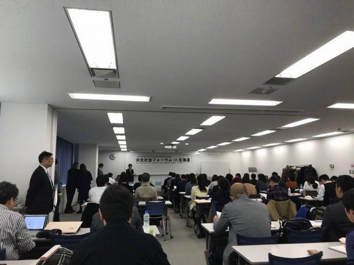 共生社会フォーラムin北海道