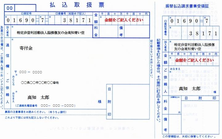 青い空 振込依頼票(寄付金)